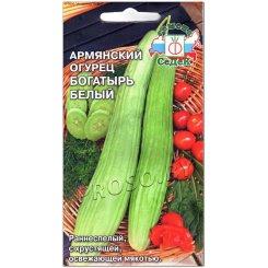 Армянский огурец Богатырь белый