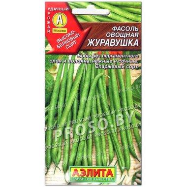 Фасоль овощная Журавушка
