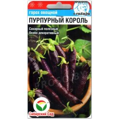 Горох овощной Пурпурный король