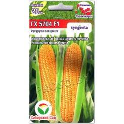 Кукуруза сахарная ГХ 5704 F1