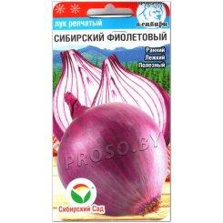 Лук репчатый Сибирский фиолетовый
