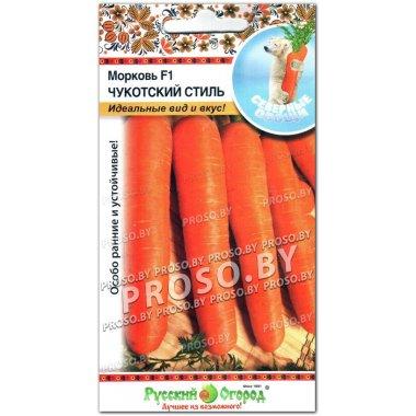 Морковь Чукотский стиль F1