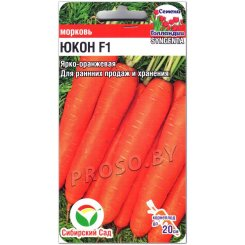 Морковь Юкон F1