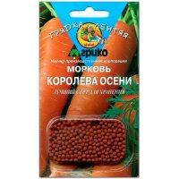 Морковь Королева осени, гранулы