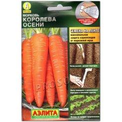 Морковь Королева осени, на ленте