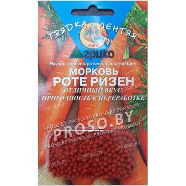 Морковь Роте Ризен, гранулы