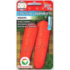 Морковь Сластена сибирико F1