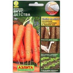 Морковь Вкус детства, на ленте