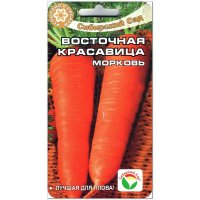 Морковь Восточная красавица