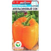 Перец сладкий Апельсиновый сок