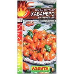 Перец супержгучий Хабанеро оранжевый