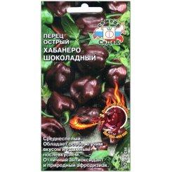 Перец супержгучий Хабанеро шоколадный