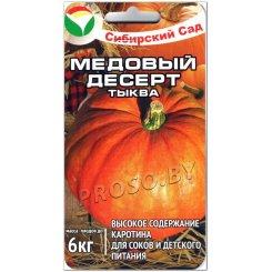 Тыква Медовый десерт