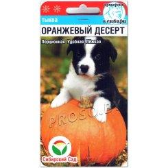 Тыква Оранжевый десерт
