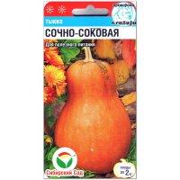 Тыква Сочно-соковая