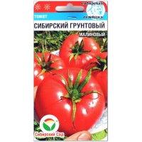 Томат Сибирский грунтовой малиновый