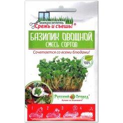 Микрозелень Базилик овощной, смесь сортов