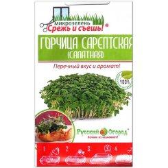 Микрозелень Горчица сарептская (салатная)