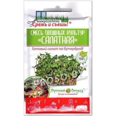 """Микрозелень смесь овощных культур """"Салатная"""""""