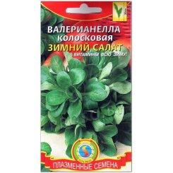 Валерианелла колосковая Зимний салат