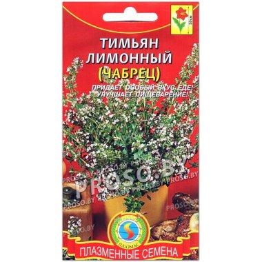 Тимьян Лимонный (чабрец)
