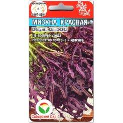 Японский салат Мизуна красная