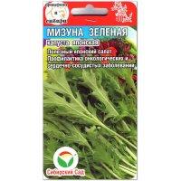 Японский салат Мизуна зеленая
