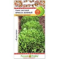 Салат листовой Фриссе зеленый