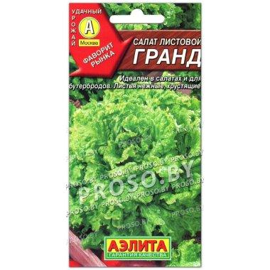 Салат листовой Гранд