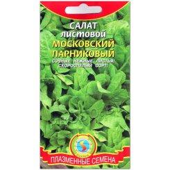 Салат листовой Московский парниковый