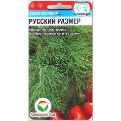 Укроп кустовой Русский размер
