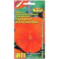 Виола Пан-бархат Апельсиновый