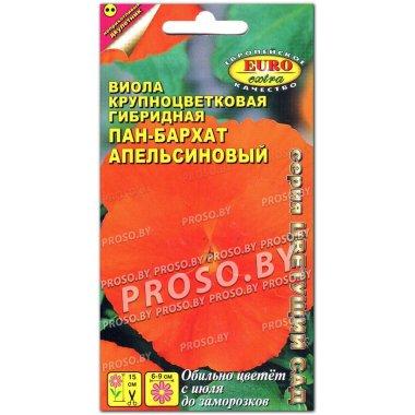 Виола Пан-бархат Апельсиновый F1