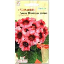 Глоксиния Аванти Персиково-розовая F1