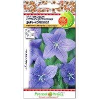 Платикодон крупноцветковый Царь-колокол