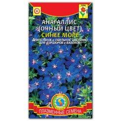 Анагаллис (очный цвет) Синее море