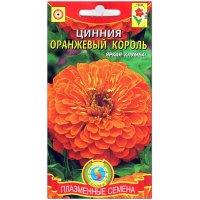 Цинния Оранжевый король