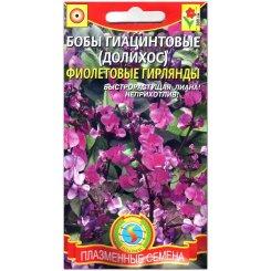 Долихос Фиолетовые гирлянды
