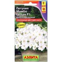 Петуния многоцветковая Мамбо белая F1