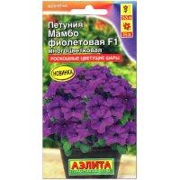 Петуния многоцветковая Мамбо фиолетовая F1