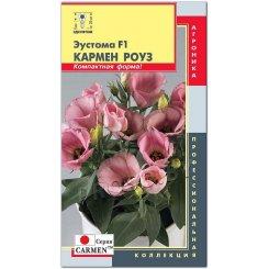 Эустома Кармен роуз F1, серия CARMEN