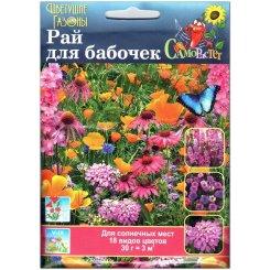 Газон Рай для бабочек