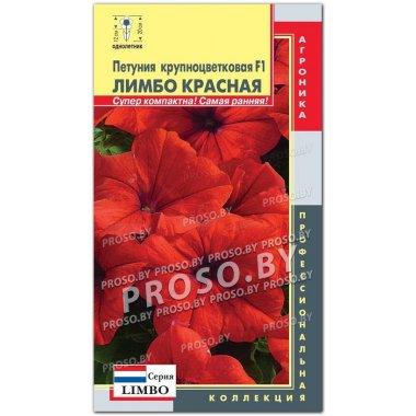 Петуния крупноцветковая Лимбо Красная F1, серия LIMBO