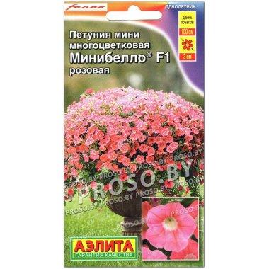 Петуния мини многоцветковая Минибелло розовая F1