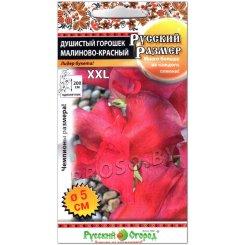Душистый горошек Малиново-красный, серия Русский размер