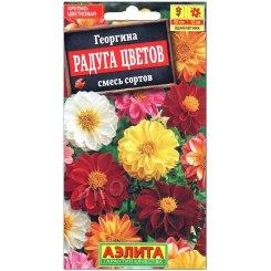 Георгина Радуга цветов, смесь