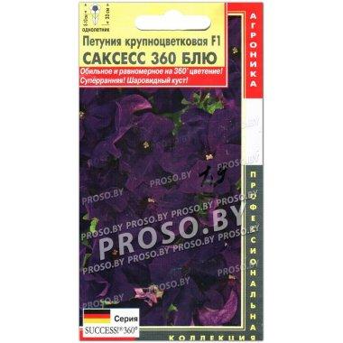 Петуния крупноцветковая Саксесс 360 блю F1, серия Success
