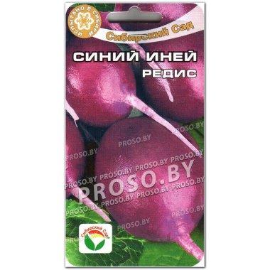 Редис Синий иней