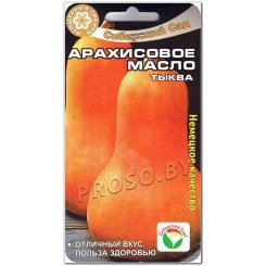 Тыква Арахисовое масло