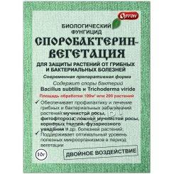 Споробактерин-вегетация (защита от грибных и бактериальных болезней), 10 гр.